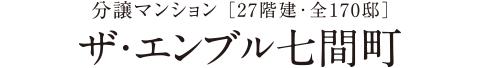 分譲マンション [27階建・全170邸]ザ・エンブル七間町