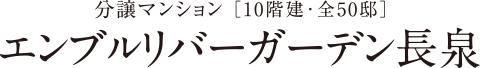 分譲マンション [10階建・全50邸]