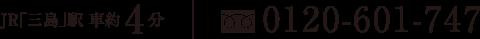 JR「三島」駅 車約4分 フリーダイヤル0120-601-747