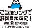 """ご当地ソングで静岡を元気に!!静岡""""愛""""全力応援団テーマソング『思い出の交差点』"""