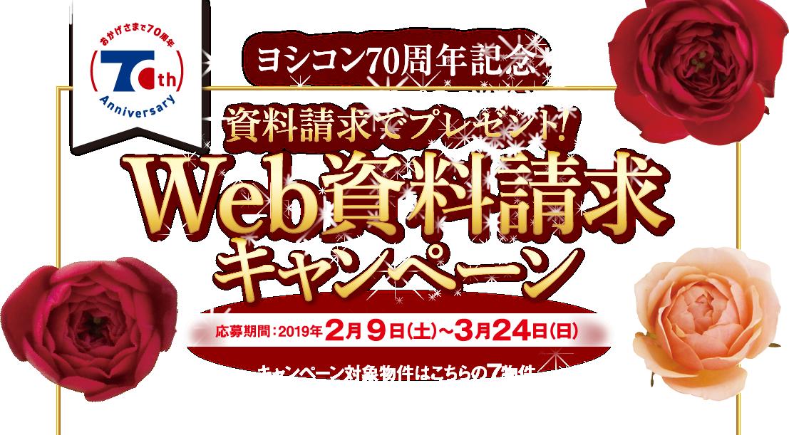 ヨシコン70周年記念資料請求でプレゼントWeb資料請求キャンペーン応募期間:2019年2月9日(土)3月24日(日)