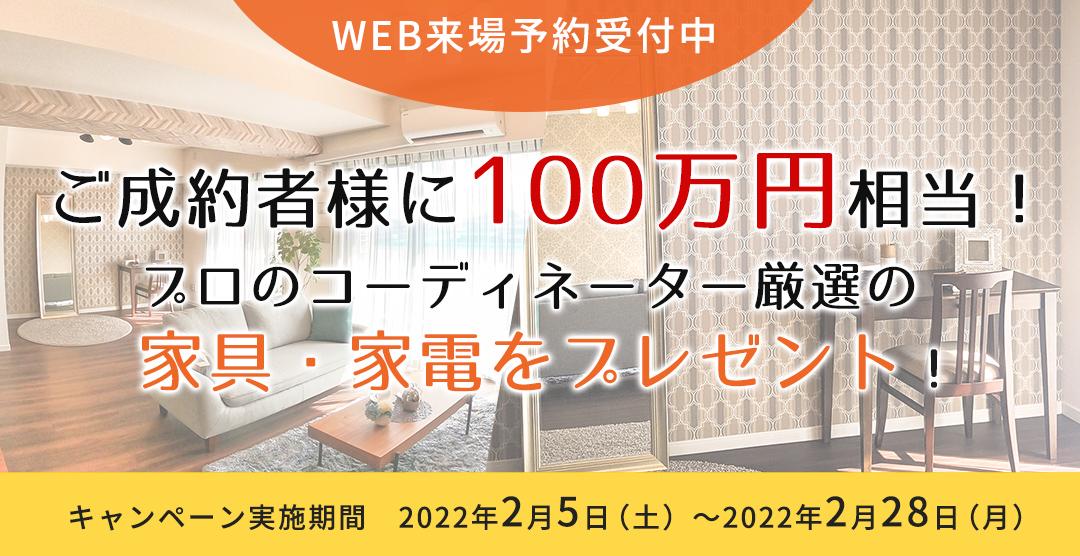 ご好評につき第2弾!ステップアップキャンペーン 総額4000万円相当分QUOカードプレゼント 7/19(日)まで!