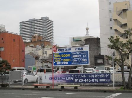 パーククラブ七間町160311 (1280x960)